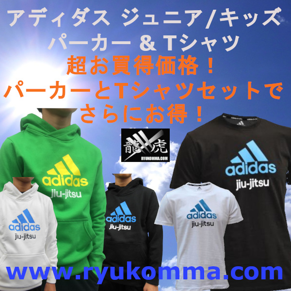 ボクシンググローブ、バンテージ、オープンフィンガー、ファイトショーツ、ラッシュガードで人気の世界的ブランド・アディダスのパーカー&Tシャツ