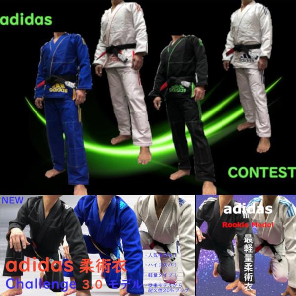 柔術着、グローブ、ラッシュガード、ファイトショーツで人気の世界的ブランド・アディダス の柔術衣