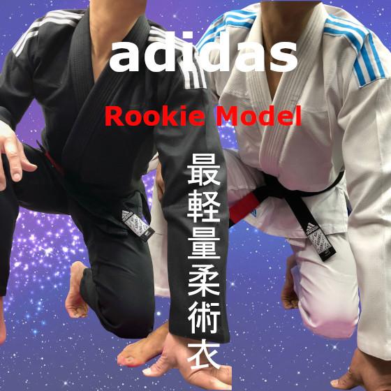柔術着・グローブ・ファイトショーツ・ラッシュガードで世界のブランド・アディダス adidasの柔術衣