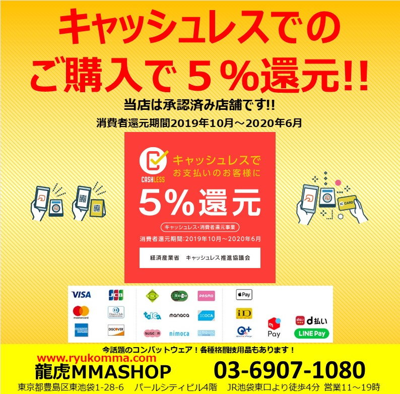 5% Rebates for Cashless Payments!