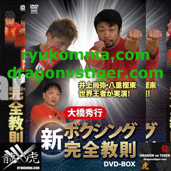 ボクシング界のモンスター・井上尚弥を作り上げたテクニックDVD