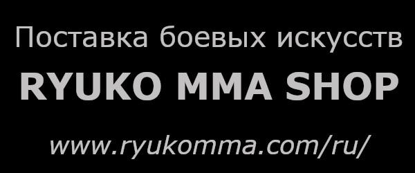 RYUKO MMA www.ryukomma.com/ru/