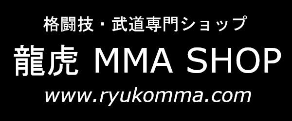 格闘技・武道用品の龍虎MMA www.ryukomma.com