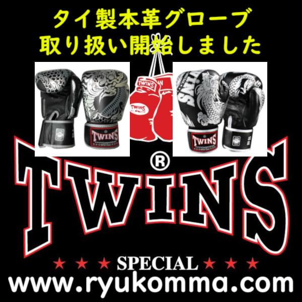 グローブ、ヘッドギア・シンガード・キックパンツで人気のムエタイの本場タイブランド TWINS のボクシンググローブ