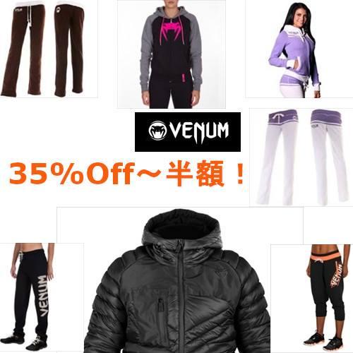柔術着・ラッシュガード・ファイトショーツのフランス人気ブランド・ヴェナム VENUMのジャケット、パーカー、スウェット半額