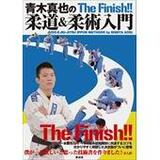 [書籍] 青木真也の柔道&柔術入門 The Finish [shinyu-book-aokishinya-judojiujitsunyumon]